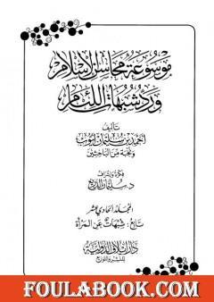 موسوعة محاسن الإسلام ورد شبهات اللئام - المجلد الحادي عشر: تابع شبهات عن المرأة