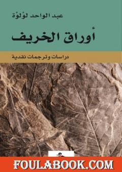 أوراق الخريف - دراسات ومترجمات نقدية