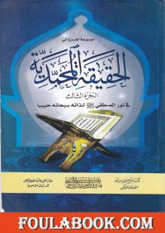 موسوعة الحقيقة المحمدية - الجزء الثالث