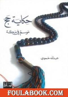 حكاية حج - موسم في مكة