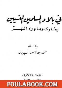 في بلاد المسلمين المنسيين - بخارى وما وراء النهر