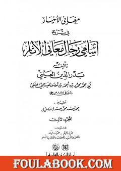 مغاني الأخيار في شرح أسامي رجال معاني الآثار - المجلد الثالث