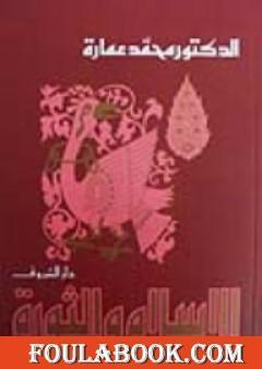 الإسلام والثورة