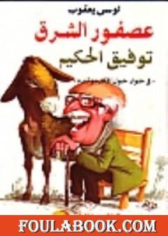 عصفور الشرق توفيق الحكيم