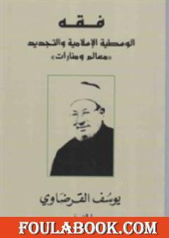 فقه الوسطية الإسلامية والتجديد