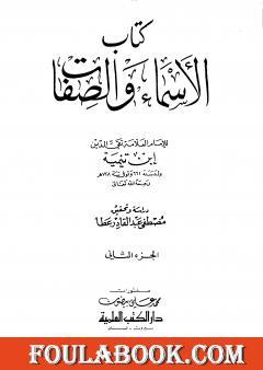 الأسماء والصفات - المجلد الثاني