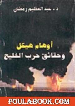 أوهام هيكل وحقائق حرب الخليج