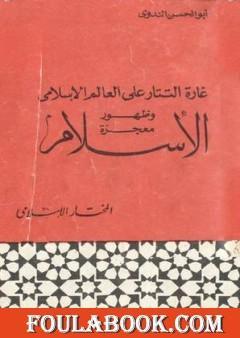 غارة التتار على العالم الإسلامي وظهور معجزة الإسلام