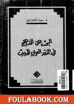 البحث عن المنهج في النقد الأدبي العربي الحديث