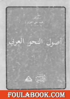 أصول النحو العربي