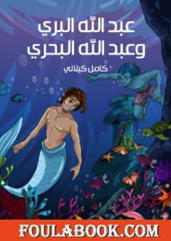 عبد الله البرى وعبد الله البحرى