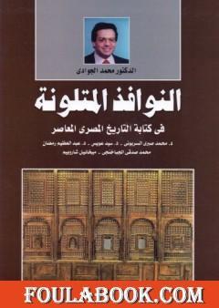النوافذ المتلونة في كتابة التاريخ المصري المعاصر