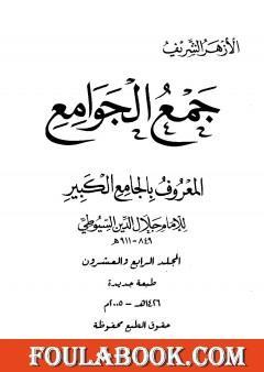 جمع الجوامع المعروف بالجامع الكبير - المجلد الرابع والعشرون
