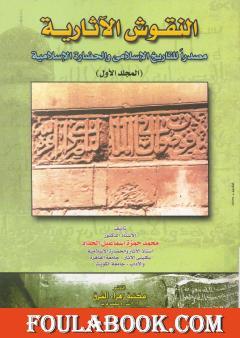 النقوش الآثارية مصدرا للتاريخ الإسلامي والحضارة الإسلامية