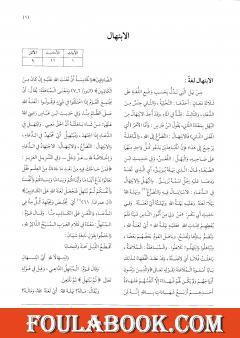 موسوعة نضرة النعيم في أخلاق الرسول الكريم صلى الله عليه وسلم - الجزء الثاني