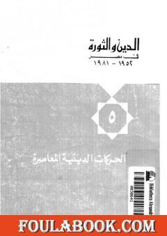 الدين والثورة في مصر ج5 - الحركات الدينية المعاصرة