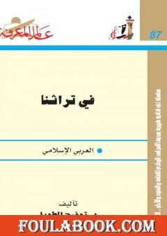 في تراثنا العربي الإسلامي