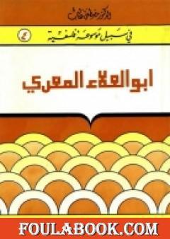 أبوالعلاء المعرّي - مبصر بين عميان