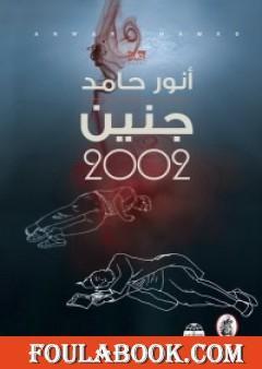 جنين 2002