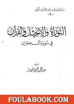 التوراة والانجيل والقرآن فى سورة آل عمران