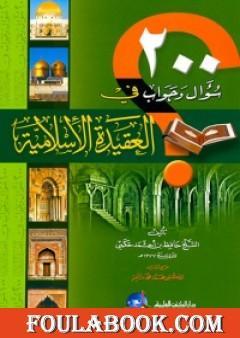 مائتا سؤال وجواب في العقيدة الإسلامية
