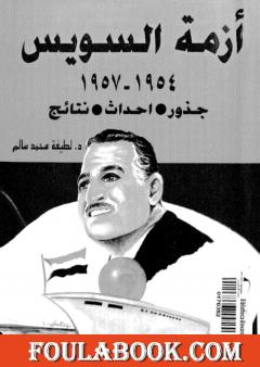 أزمة السويس 1954 - 1957 - جذور، أحداث، نتائج