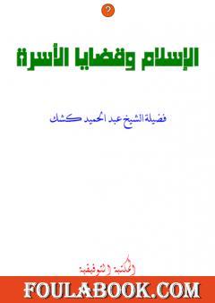 الإسلام وقضايا الأسرة
