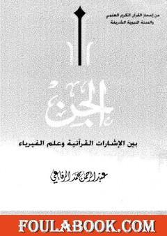 الجن بين الإشارات القرآنية وعلم الفيزياء