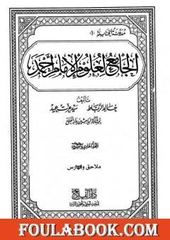 الجامع لعلوم الإمام أحمد - المجلد الحادي والعشرون: ملاحق وفهارس 1