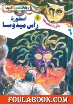 أسطورة رأس ميدوسا - سلسلة ما وراء الطبيعة
