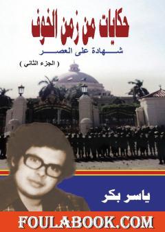 حكايات من زمن الخوف - ج2: القاهرة المدينة والجامعة