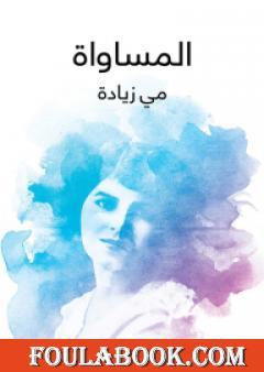 تحميل كتاب الطريق الي العبوديه pdf