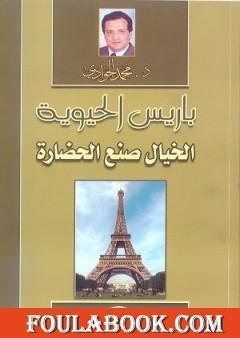 باريس الحيوية: الخيال صنع الحضارة
