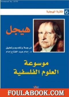 موسوعة العلوم الفلسفية - الجزء الأول