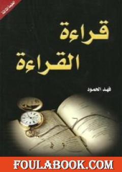 قراءة القراءة