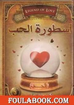 أسطورة الحب