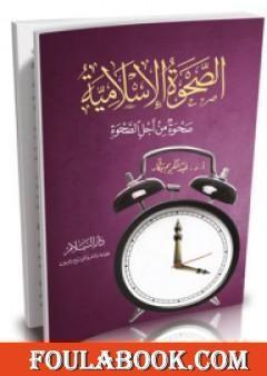 الصحوة الإسلامية