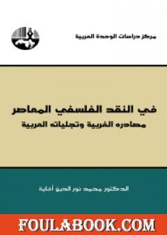 في النقد الفلسفي المعاصر - مصادره الغربية وتجلياته العربية
