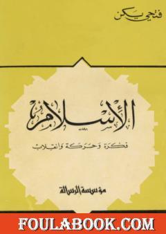 الإسلام فكرة وحركة وانقلاب