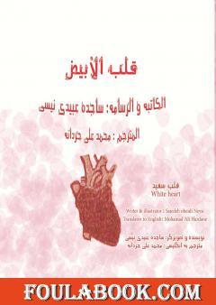 قلب الأبیض