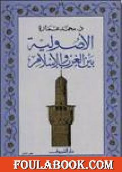 الأصولية بين الغرب والإسلام