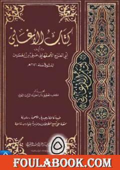 الأغاني لأبي الفرج الأصفهاني نسخة من إعداد سالم الدليمي - الجزء الخامس
