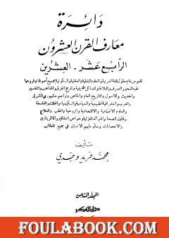 دائرة معارف القرن العشرين - المجلد الثامن