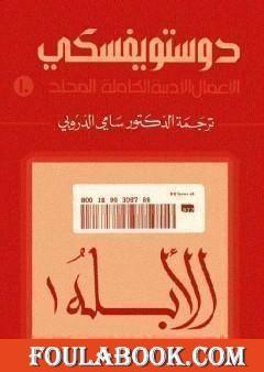 الأعمال الأدبية الكاملة المجلد العاشر - دوستويفسكي