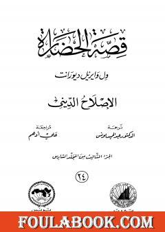 قصة الحضارة 24 - المجلد السادس - ج3: الإصلاح الديني