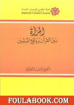 المرأة بين القرآن وواقع المسلمين