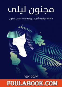 مجنون ليلى: مأساة غرامية أدبية تاريخية ذات خمس فصول