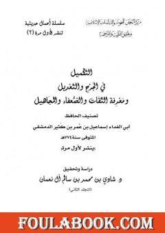 التكميل في الجرح والتعديل ومعرفة الثقات والضعفاء والمجاهيل - مجلد 2