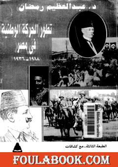تطور الحركة الوطنية في مصر 1918 - 1936 - الجزء الثاني