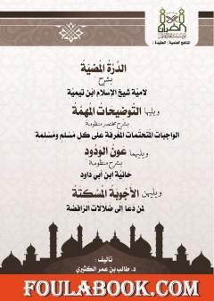 الدرة المضيئة بشرح لامية ابن تيمية - التوضيحات المهمة شرح الواجبات المتحتمات المعرفة على كل مسلم